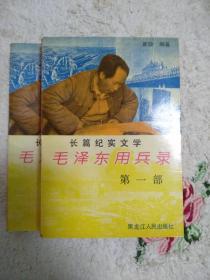 长篇纪实文学--毛泽东用兵录(全两部)