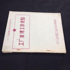工厂宣传工作经验(1957年宣传积极分子会议手册)