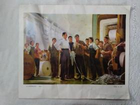 文革印刷图画  毛主席视察造纸厂 (原作:刘秉礼,袁浩)1977年