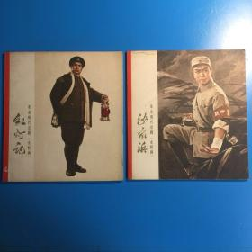 革命现代京剧(水粉画)《红灯记》《沙家浜》