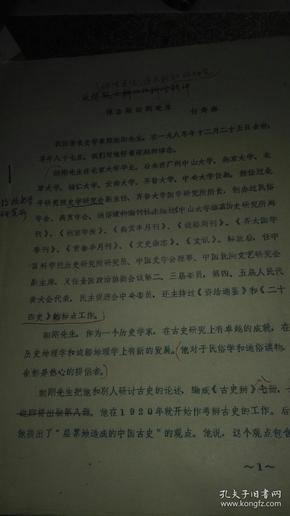 著名歷史學家白壽彝批改稿16開8頁油印本