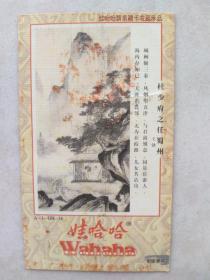 娃哈哈精美礼卡收藏卡2001,(单张)5.5x9cm
