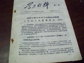 昆明市委宣传部办公室学习材料、1961年第七号