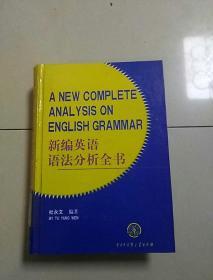 新编英语语法分析全书