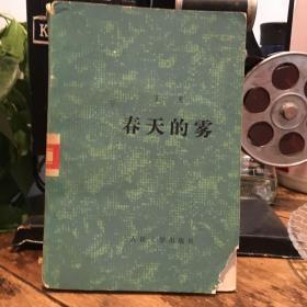 红色经典文学精品:春天的雾(文革阶级斗争题材长篇小说)一版一印