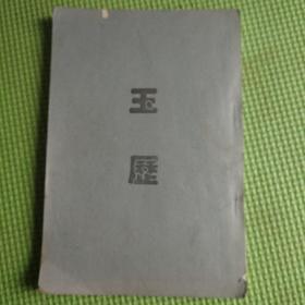 康德--玉历至宝钞【劝世大全】全一册   书品如图免争议