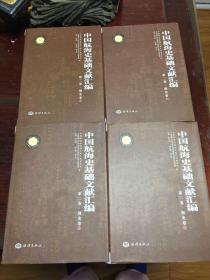 中国航海史基础文献汇编2