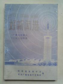 河南省好新闻选 1987【广播电视部分】
