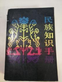 民族知识手册