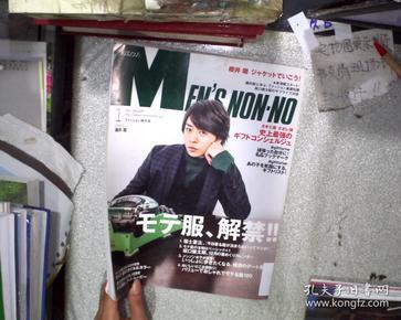 日文MENS NON-NO 2017 1    4