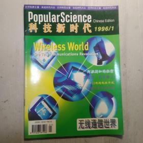 科技新时代   1996年第一期
