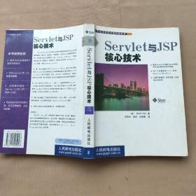 Servlet与JSP核心技术