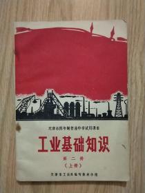 天津市四年制普通中学使用课本 工业基础知识 第二册 上册