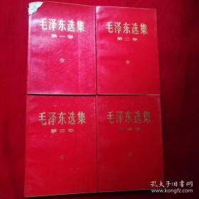 毛泽东选集【全四册 均是1967年上海三印,红皮本 32开】,品见图