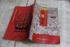 胡玉美名厨献艺系列:大厨实用宝典(全铜版纸彩色印刷  平装16开  2006年12月印行  有描述有清晰书影供参考)