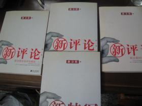 新评论(第1辑)(第2辑上下):新京报时事评论精选 4本和售