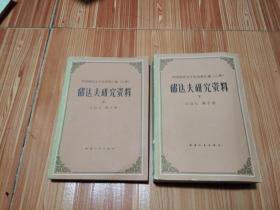 中国当代文学研究资料丛书.郁达夫研究资料-上下