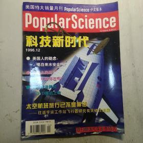 科技新时代  1996年第12期