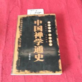 中国禅学通史