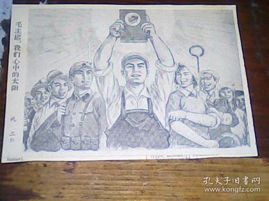 文革报纸剪报画页 毛主席我们心中的太阳