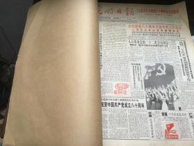 光明日报  2001  7  原报合订本