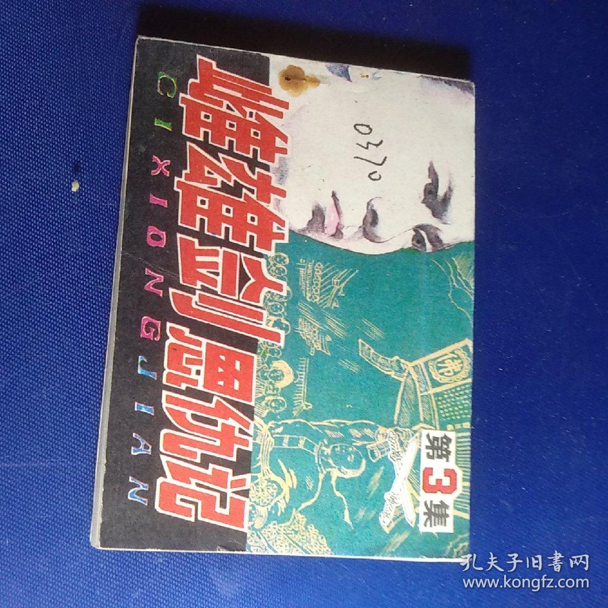 雌雄剑恩仇记(三)