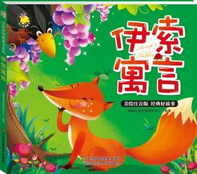 小亲亲经典童书系列:伊索寓言(美绘注音版)