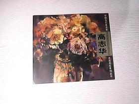 中国当代美术家大连画院系列丛——高志华