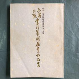 上海大坂书法篆刻展览作品集  (一版一印,私藏 品好)
