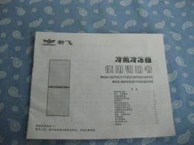 新飞牌冷藏冷冻箱 使用说明书