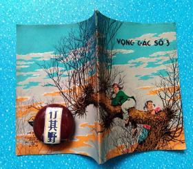 32开连环画【3号了望哨】越南语版。绘者范一辛先生是新中国出版界杰出的书籍设计大师级的人物,他设计的诸多书籍作品都已成为中国书籍设计史的经典之作