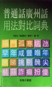 普通话广州话词法对比词典