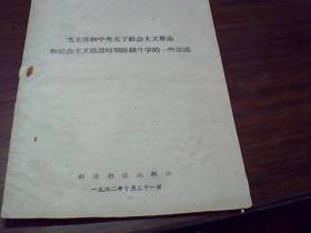 毛主席和中央关于社会主义革命和社会主义建设时期阶级斗争的一些论述