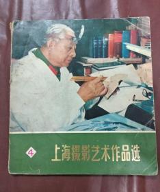 上海摄影艺术作品选4