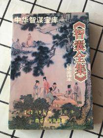 《智囊全集》白话全译本 1998年一版一印