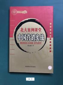 北大案例课堂:中国营销实战