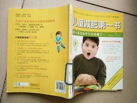 儿童减肥第一书.