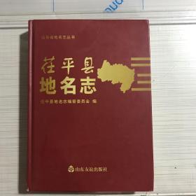 茌平县地名志
