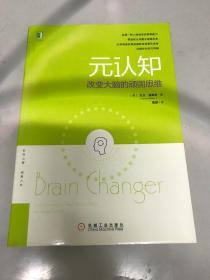元认知:改变大脑的顽固思维:改变大脑顽固思维、解决负面情绪和实际问题的自助技巧