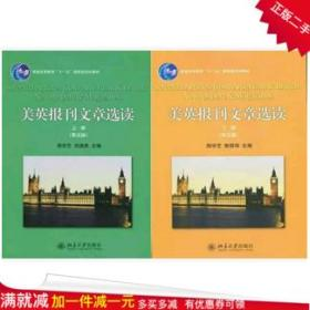 美英报刊文章选读上下册第五5版周学艺北京大学出版