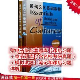 英美文化基础教程 学习手册 2本 朱永涛 外研社