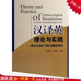 汉译英理论与实践跨文化视角下的汉英翻译研究夏康明四川大学