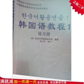 韩国语教程1练习册 张光军 延世大学 满29