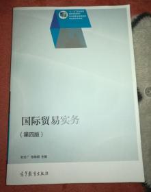 正版新书  国际贸易实务-(第四版)