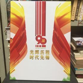 光辉历程.时代先锋-庆祝中国共产党建党90周年邮资明信片(精装本)16开