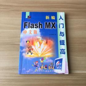 新编中文Flash MX入门与提高