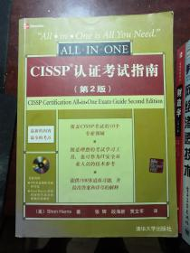 CISSP认证考试指南 第2版