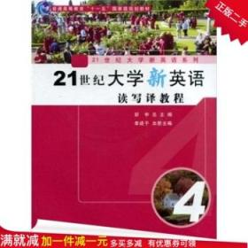 21世纪大学新英语读写译教程4 李战子 复旦大学出版社