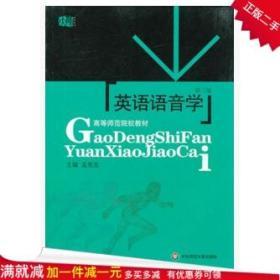 英语语音学 第三版 孟宪忠 华东师范大学出版 满29