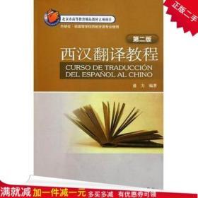 西汉翻译教程 第二2版 盛力编著 外研社